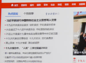 Close-up of chinese article